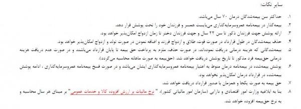 خرید بیمه عمر پارسیان