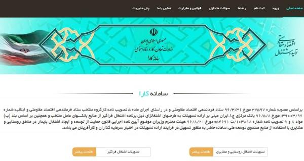 سامانه کارا ؛ سایت ثبت نام و مدارک مورد نیاز وام اشتغال روستایی