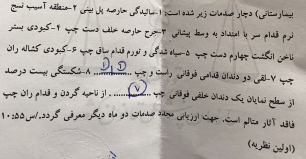 نامه پزشکی قانونی