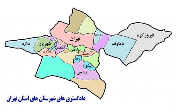 محدوده دادگستری تهران