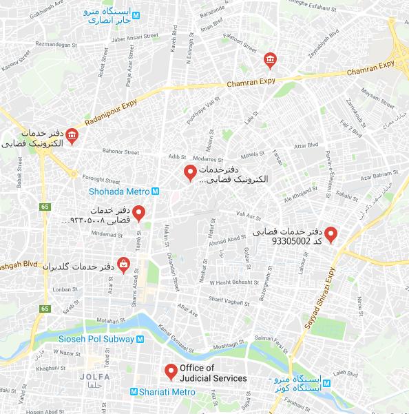 دفتر خدمات الکترونیک قضایی اصفهان