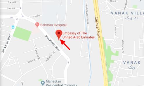 سفارت امارات