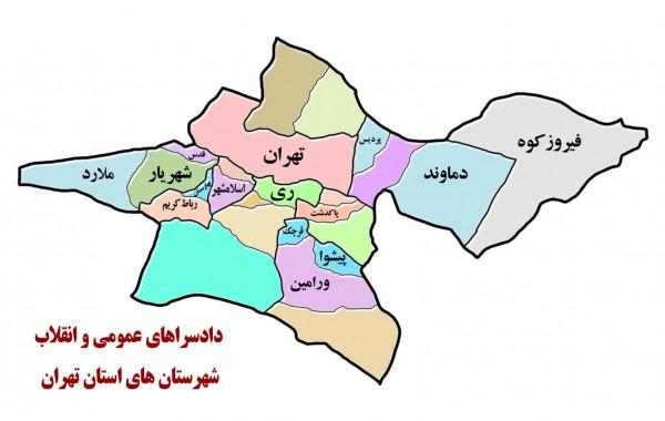 دادسرا های عمومی و انقلاب تهران