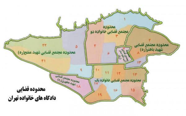 محدوده دادگاه خانواده براساس مناطق شهرداری