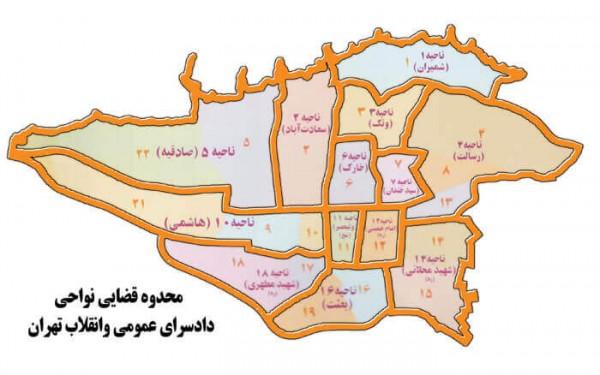 محدوده دادگاه عمومی و انقلاب بر اساس منطقه شهرداری