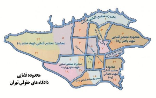 محدوده دادگاه های حقوقی تهران