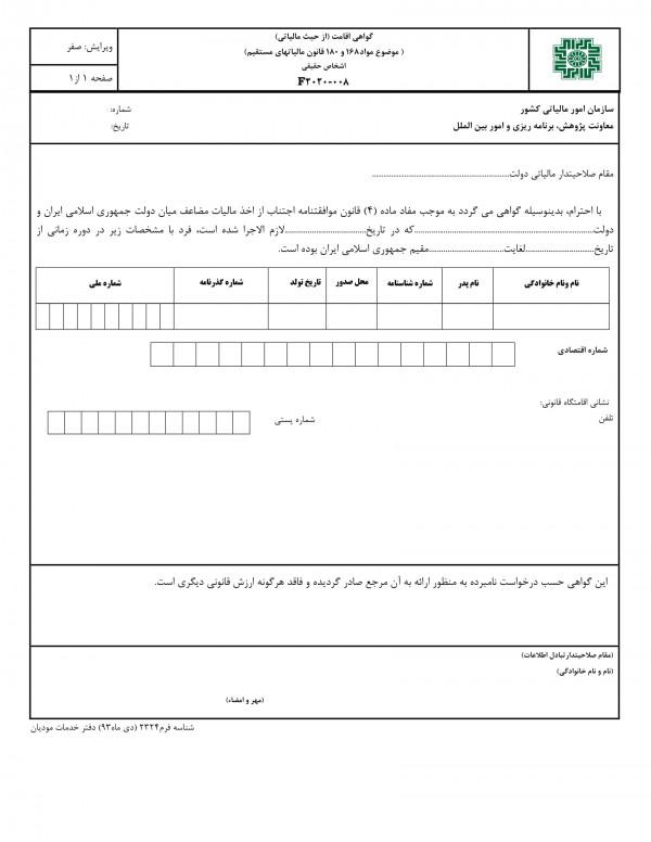 گواهی اقامت