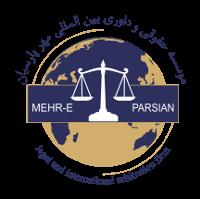 موسسه حقوقی مهر پارسیان