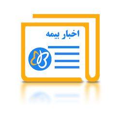 بیمه ایران,بیمه مرکزی