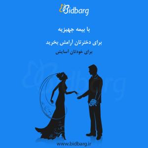 بیمه ازدواج ، بیمه جهیزیه