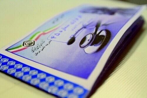 دفترچه بیمه تامین اجتماعی
