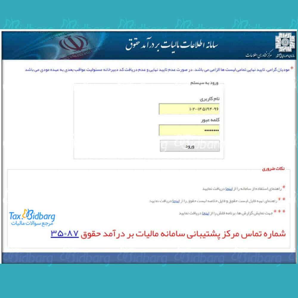 سایت لیست حقوق