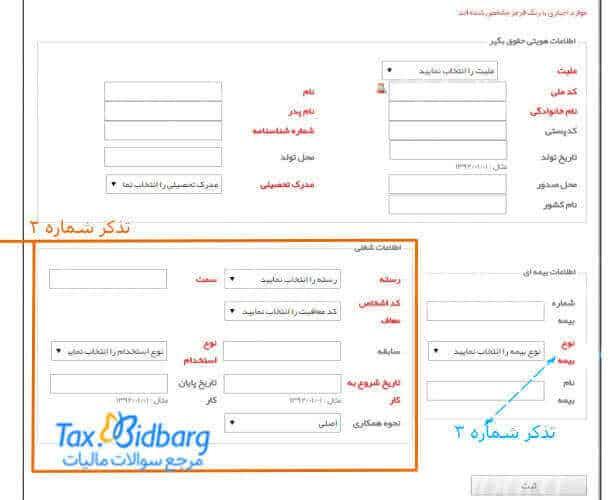 ثبت حقوق بگیر جدید در مالیات