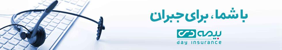 بیمه عمر بیمه دی