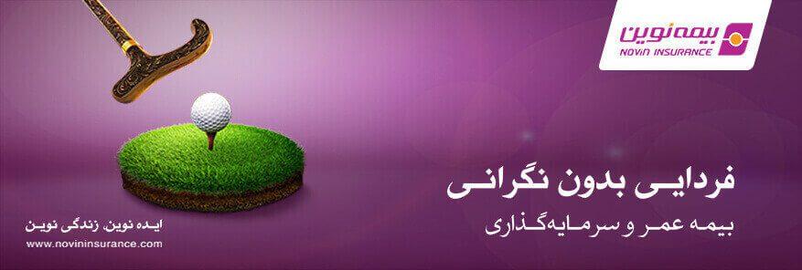 بیمه عمر نوین