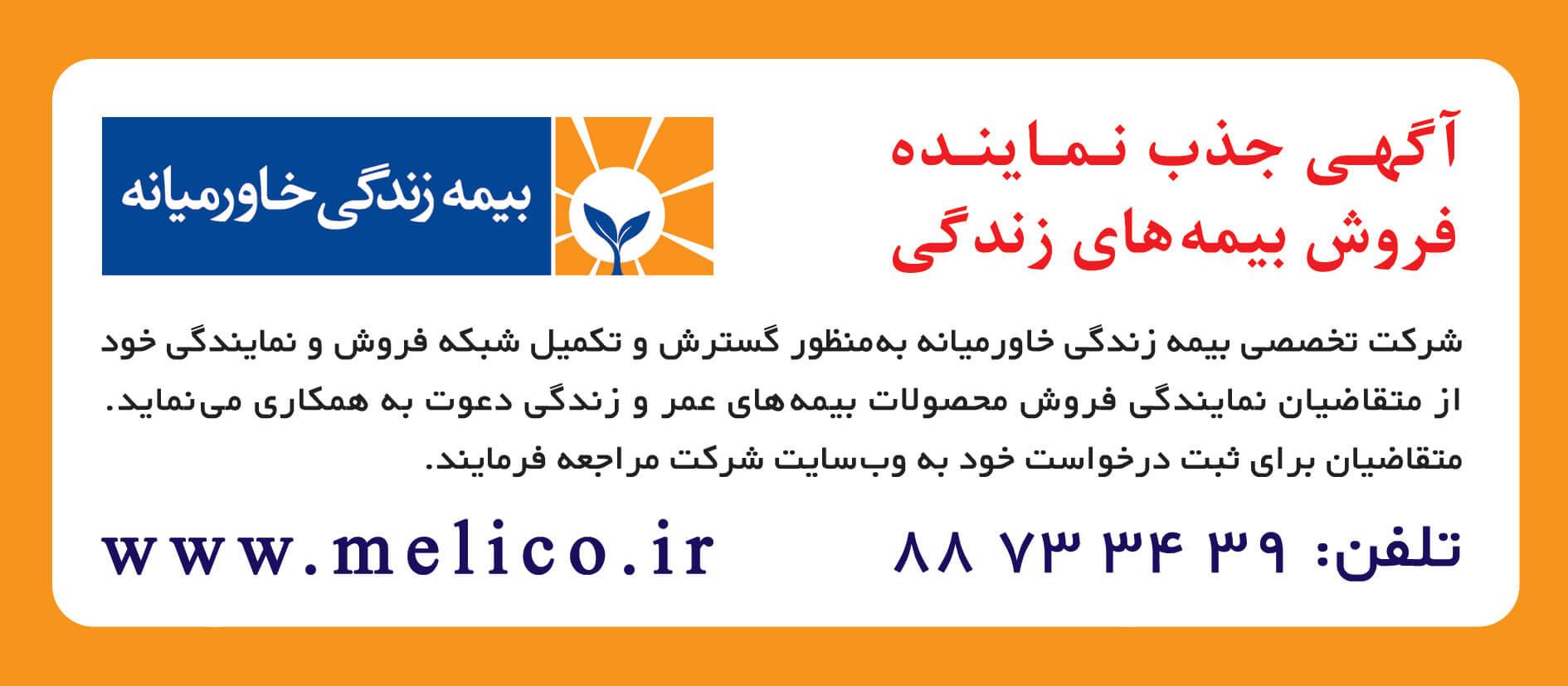 بیمه خاورمیانه ایران