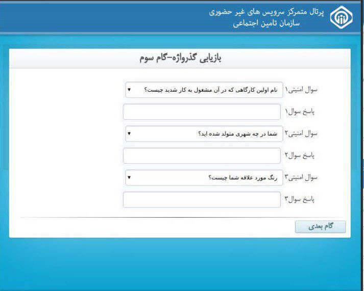 سوال امنیتی سایت سوابق