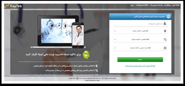 نوبت دهی اینترنتی بیمارستان تامین اجتماعی