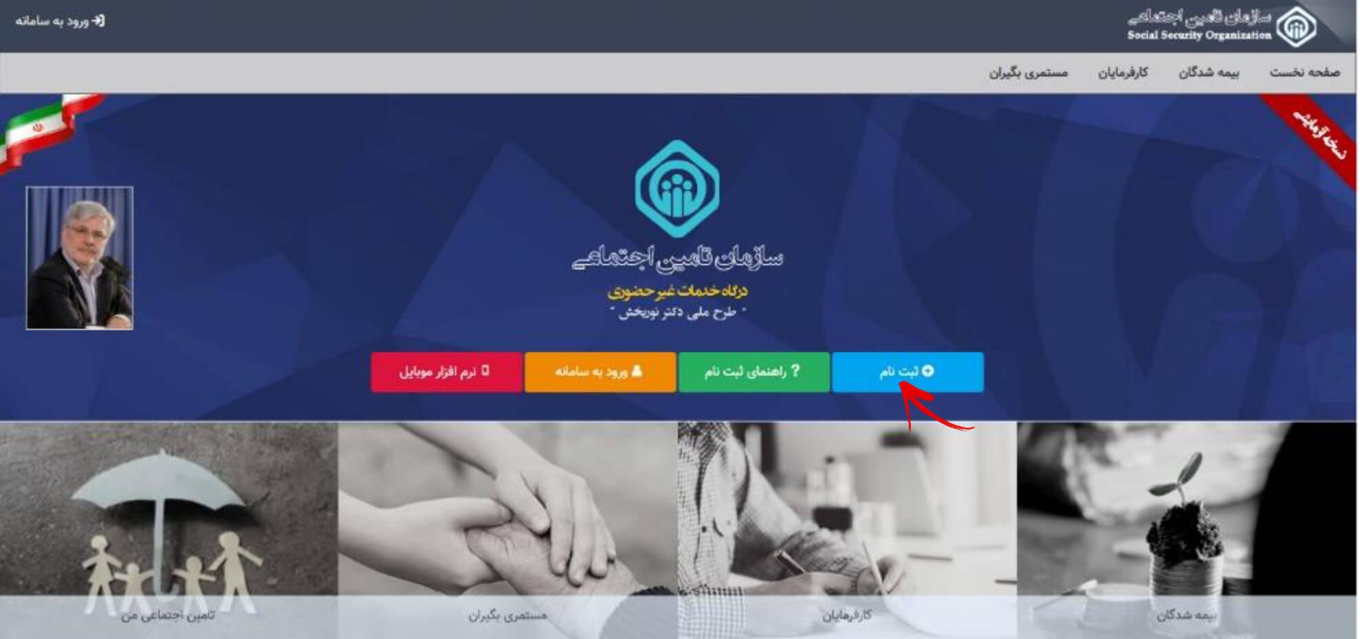 ثبت نام در بیمه تامین اجتماعی